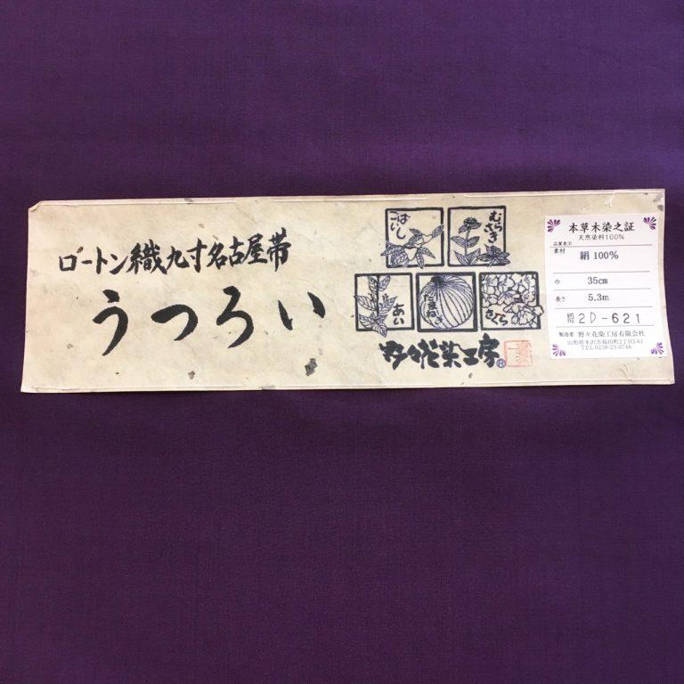 nagoya001